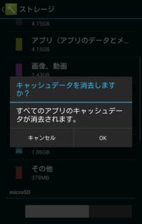 スマホのキャッシュ削除は、するとアプリのデータなどは消えてしまいますか?  画像では、削除していいんですか?