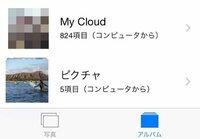 iPhoneの写真(My cloud)の削除方法について教えてください。 東芝のFMVのパソコンを使い、iTunesに同期、バックアップした際、写真のフォルダにMy cloudというものが作られてしまいました。 必要無いものなので...