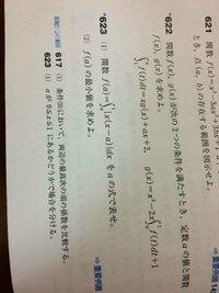 これの、622と、 623(2)の考え方や解法を教えてください。 こたえは、 a=-8,f(x)=3x'2+8x-7 g(x)=x'2+4x+1    623(2)は、 a=(√2)/2で、最小値(2-√2)/6 です。 数学 高校数学 微分 積分 不定積分 定積分 面積