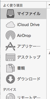 Mac初心者です。Finderのサイドバーにピクチャ、ムービー、ミュージックがないのですがどうすれば出現させられますか? ピクチャフォルダがないのでネットの画像を保存しようとした時、ピクチャフォルダを選択で...