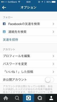 Facebook友達にinstagram をやっていることを知られたくないのですが、instagram の友達検索には必ず自分が出てしまうんでしょうか? 自分なりに調べて実行してみましたが、シェア設定なっていなくても、検索はさ...
