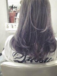 この髪色の、紫は何日くらいで落ちてしまいますか?