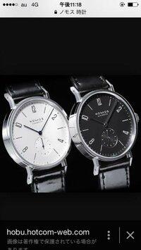 ノモスの腕時計ってカッコいいと思いますか? 支持されてる方ですか? こういうデザインはスーツに似合うんでしょうか?