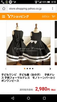 おはようございます❗ このようなお洋服の作り方を教えてください❗  私は洋裁経験者です
