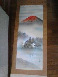緊急です。掛け軸を頂いたのですが、春峰と書いてある、鶴と赤富士の掛け軸です。もしこの絵が本物なら、いくらくらいで売れるんですかね?写真付きですので分かる人は教えてください。 縦1.5m 横50cm位です...