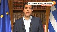 <ギリシャ議会>何故譲歩案を賛成多数で承認したのでしょうか? チプラス首相は、国民の「緊縮案にNOを言おう」と必死に訴えかけました。 「民主主義が崩壊する」 「EUに(借金返済を)おどかされている」 「...