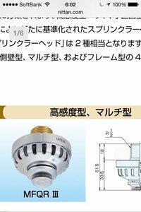 消防設備士1類甲種実技の鑑別2015/8/1/土/三重に出た第1問目の問題で写真と共に『矢印の部分の機能を答えよ』というのがありました閉鎖型スプリンクラーヘッド(マルチ型)本体中央部の周りを囲む ようにしてある多数の穴?と下部の突き出た部分の2箇所です。自分は「物がぶつかったりなどの外的要因による誤作動防止のカバー」と「感熱部分」と答えたのですが自信がありません。ご存知の方がいましたら教 え...