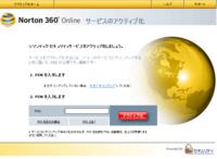Norton360 PINコード 忘れてしまいました… ノートンのバージョンアップに伴いサービスのアクティブ化が必要になったのですが、PINコードが分からずアクティブ化出来ずにいます>< PINコードはどうやったら確認できますか?