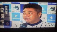 東海大相模の門馬敬治,監督の容姿は  民主党の野田佳彦,元首相に似てませんか?