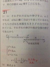 物理のバネの作用反作用で質問です。 図の左のFはどうやって伝わってきたのですか?