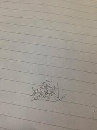多い 画数 おうと 漢字 読む 画数の最も多い漢字