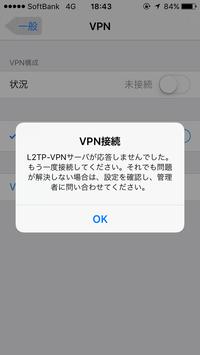 iPhone5のVPN接続設定方法 が分かりません。ルータはPR-500KIです。ルーターVPNサーバ設定は出来たのですがiPhone5の設定がつながりませんエラーが出ます。 目的は、iphone5で外出先から自宅のひかり電話を利用...