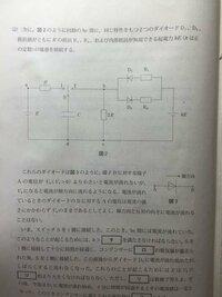 京大オープン模試、物理、回路の質問です チの問題で、「スイッチSが1側のとき、ダイオードD2に電流が流れることはない」とあるのですが、なぜですか 左の回路の電流がd→cと流れて、ダイオードD2に電流が流れることはないのですか