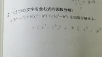 因数分解の解答を教えてください あと、答えにたどり着くまでの解答式も教えてください