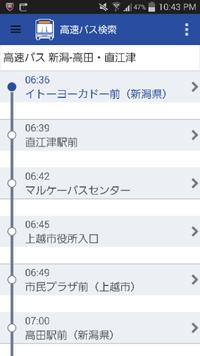 高速バスについてです! ほとんど無知なのですが、自分が乗りたいのは、7:00に通過予定の高田駅前というところです。 もともと高速バスは各バス停ごとに停車しますか? 一番最初に発車するのが6:36のイトーヨーカドー前だから青くなっているんですよね? 全然知らないので、回答よろしくお願いします!