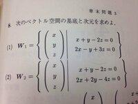 数学です。 基底の求め方がわかりません。教えてください。