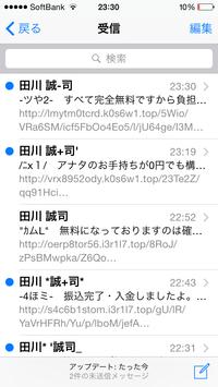 昨日から200通を越えるスパム被害を受けています。 正直、仕事中にメール鳴りっぱなしでかなり迷惑していまして(個人兼会社携帯) このスパム送信者を特定する方法はないのでしょうか? 下記がつい先程きたメールのヘッダー情報です。  Return-Path: <xcy0.i7lmr@lrvnvnvjal.i3r1l7.top> Received: from ebmts106s...