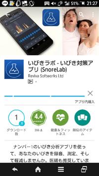 Google Playでアプリがダウンロードできません。 Google Playにてアプリがいつまでたってもダウンロードできません。  解決法を教えてください。
