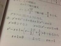 この問題3次方程式の一つを平方完成したらなぜ>0になるんですか? 平方完成したら解を持たないことが分かるのですか?