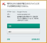 ここ数日カスペルスキーインターネットセキュリティでmaster.googlapi.comの信頼性云々としつこいのです 画像の通りの表示が出てしまうのですが、何とか安全な方法(セキュリティソフトをoffにするとか以外で)表...