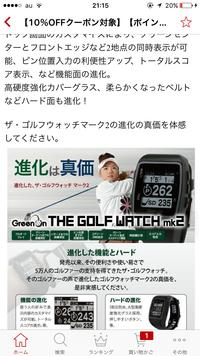 彼氏はゴルフが趣味です。クリスマスプレゼントにTHE GOLF WATCH mk2+を購入するか悩んでおります。私はゴルフしないため、恥ずかしながらさっぱり分かりません。ゴルフが趣味なみなさま、助言 宜しくお願い致し...
