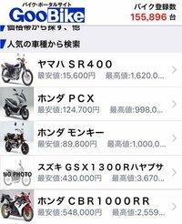 グーバイクのアプリでこんなのみつけたんですけど、 この下にあるCBR1000RRの画像なんかCBR600RRっぽいんですけどモデルチェンジするんですかね?
