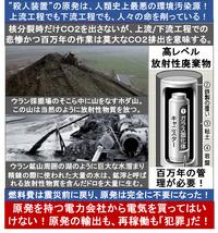 『4月、電力小売り全面自由化!問合せ殺到!8兆円市場争奪戦!』 2016/1/5  → 原発はすでに完全に不要になった。 いまや原発は、日本最大の無駄/不良債権だ。 原発の再稼働も輸出も、まさに「犯罪」だ。 ...