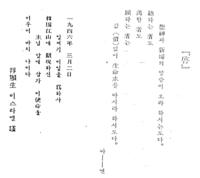 ハングル(韓国語)の日本語訳をお願いしたく、質問させていただきます。  下に添付した画像のハングルは何と訳せばよいのでしょうか。 至急なので、ベストアンサーの方に知恵コイン100枚をお礼とさせていただきます。 お力を頂けましたら幸いです。 よろしくお願いいたします。