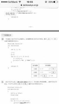 情報技術検定3級のc言語のプログラムで8の解き方がわかりません。教えてください。