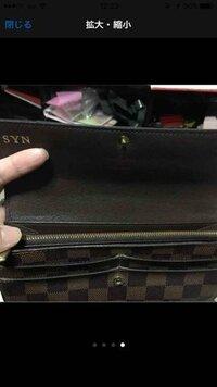 ルイヴィトン財布でこれは正規品ですか?