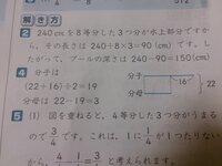 仮分数の分子と分母の和が22で、差が16の分数を求め、帯分数で答えなさい。  答えは6と1/3なのですが、どう言う風に解けば良いですか?