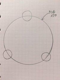 ある機械設備に三脚のように脚が付いており、その3つの各脚に固定用のボルト穴があります。(三点のボルト穴は正三角形の位置関係) 機械図面を見てみると、その三点の中心から円が描かれてお り、PCD350と表記...