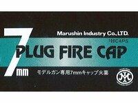 プロップガン用の『マルシン モデルガン専用7mmキャップ火薬 100発入』という商品が楽天やアマゾンであるのですが、こういう物にはプロップガンに合う薬莢を買わなければいけないのでしょうか? 買おうと思っているのはKSCの『シグザウエル・P230JP』のプロップガンです。