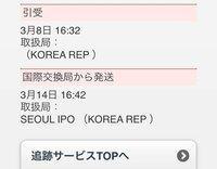 国際書留郵便についてです。 画像のような日付になってるのですが3月14日に韓国から日本に発送する予定という意味でしょうか??