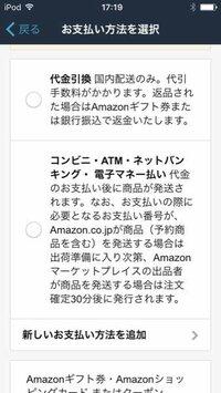 アマゾンのコンビニ受け取りで店頭で直接お金を払うにはこの画面にきたら上にすればいいんですか?