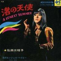 弘田三枝子さんの 「恋のエンジジェル・ベイビー」  は、名曲ですか?