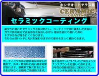 中古車販売店のホンダオートテラス(株)ホンダカーズ大阪さんで、白色の車に、 「セラミックコーティング」 という、ボディーワックス塗装のようなものを勧めてきます。約五万円です。 高価に見合う金額でしょう...