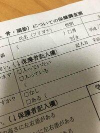 学校の調査票みたいなもので、 (フリガナ)氏名ってものは、カタカナで名前を書けばいいということですか? 漢字では書かなくていいんですよね?