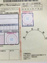 三井住友クレジットカード の申し込みについて 金融機関お届け印って何ですか。