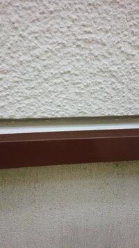 外壁塗装で吹付けリシン→ガイナに塗替えしてもらってます。 もうすぐ作業完了なのですが、水切の塗り方が変?なので気になっています。奥が壁色になっていて、水切の色は手前半分だけです。(画 像あり) 業者さ...