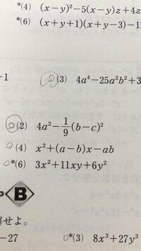 (2)のやりかた数学の因数分解教えてください!