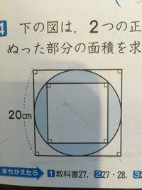 小学6年生の面積の問題です。 求め方がわからないので、教えてください。 よろしくお願いします。  問題  2つの正方形と1つの円を組み合わせた図形です。 色をぬった部分の面積を求めまし ょう。  式 答え( )