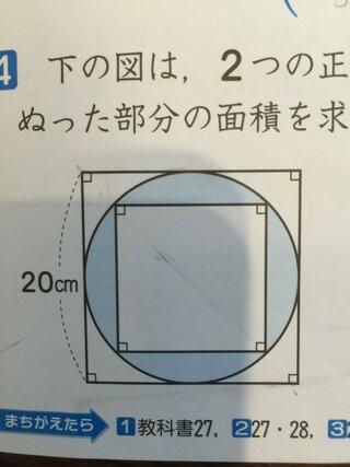 面積 求め 方 円 の の
