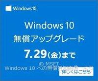 マイクロソフト社のウィンドウズ10、無償アップグレードで・・・との話題から。 Windows 10への無償アップグレードは、Windows 7と8.1で、アップグレード対象となっているパソコンで、2016年7月29日までの1年間限定とされています。  ところが、しばらく前から、このWindows 10への無償アップグレードについて、『Windows 10に勝手にアップグレードされてしまう...