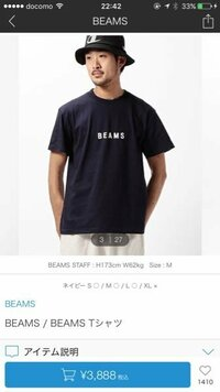 中学生2年男子です! このビームスのTシャツどう思いますか?自分はあまりビッグTのようなのは好みではないのですが、こちらはどうですかね?よろしくお願いします