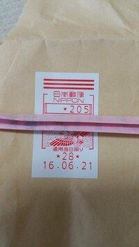 消印の見方について教えてください!  この日付はいつの時点での日付なのでしょうか?  郵便局に持って行って発送を依頼した時点での日付ですか?  それともそこから集荷されてからの日付 ですか?  ご存...