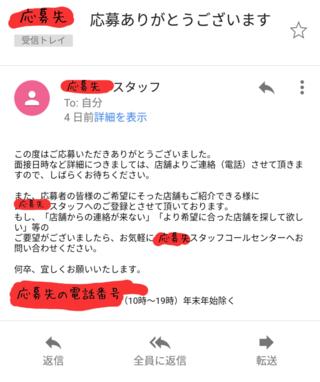 メール バイト 返信 応募