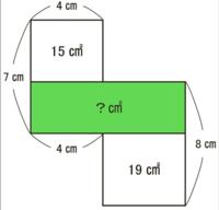 面積迷路の解き方を教えて下さい 脳ストレッチというアプリで問題5が解けません(頭固い(T-T)) 解き方だけ教えて下さい
