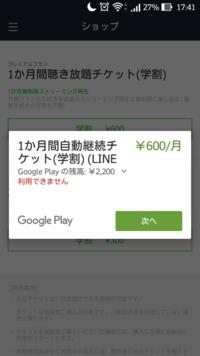 line music Google Playでのチケット購入が出来ません。何故でしょうか?