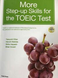 TOEICの参考書について質問です。現在大学の講義で使用されている、[More Step-ip Skills for the TOEIC Test]という教材を使って勉強しています。 しかし、この参考書を購入したとき、解答が付いていなかったのですが、此方のTOEICの参考書の解答はどこを見ればいいのですか?もしくは、解答が別売りで売っているのでしょうか?よろしくお願いします